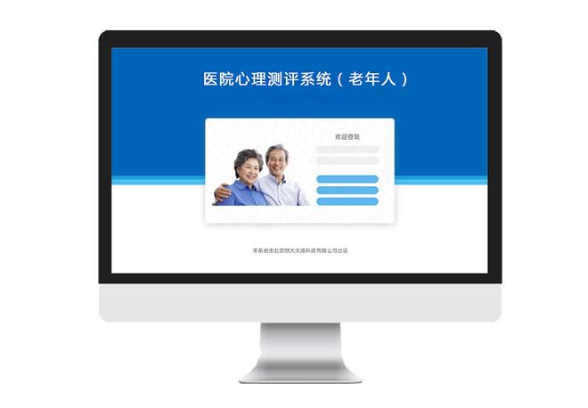 医院心理测评系统(老年人)